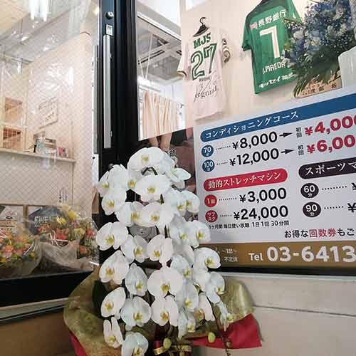 ドッセ鍼灸コンディショニングルーム経堂店のエントランス写真